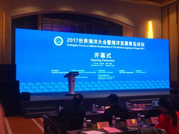 2017世界海洋大会青岛开幕 科技引领蓝色经济发展