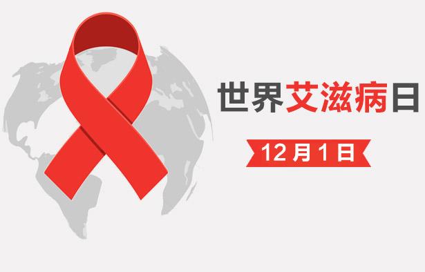 闪电指数|山东10808人感染艾滋病,这些防艾知识要谨记