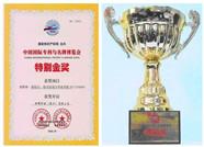 潍坊市2017年专利奖评选结果揭晓 60项专利项目获奖