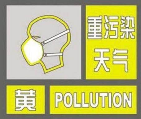 济宁市启动重污染天气黄色预警 启动三级应急响应
