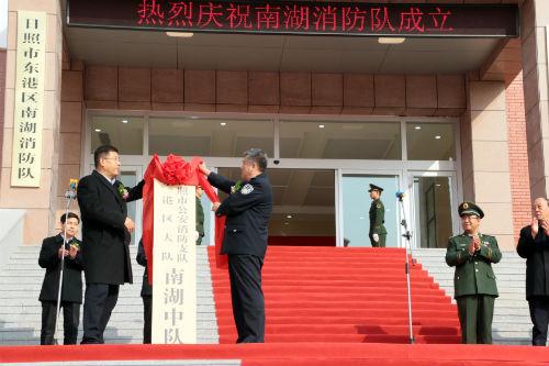 日照东港区南湖消防站正式揭牌并投入执勤