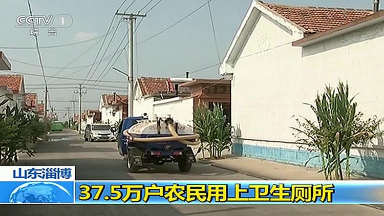 央视《朝闻天下》关注淄博厕改革命 37.5万户农民用上卫生厕所