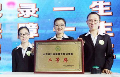 山东省社保卡知识竞赛落幕 德州代表队获二等奖