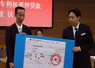 潍坊首批12家科技型中小企业获176万质押贷款贴息
