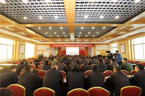 潍坊滨海公安分局组织开展党的十九大精神宣讲报告会