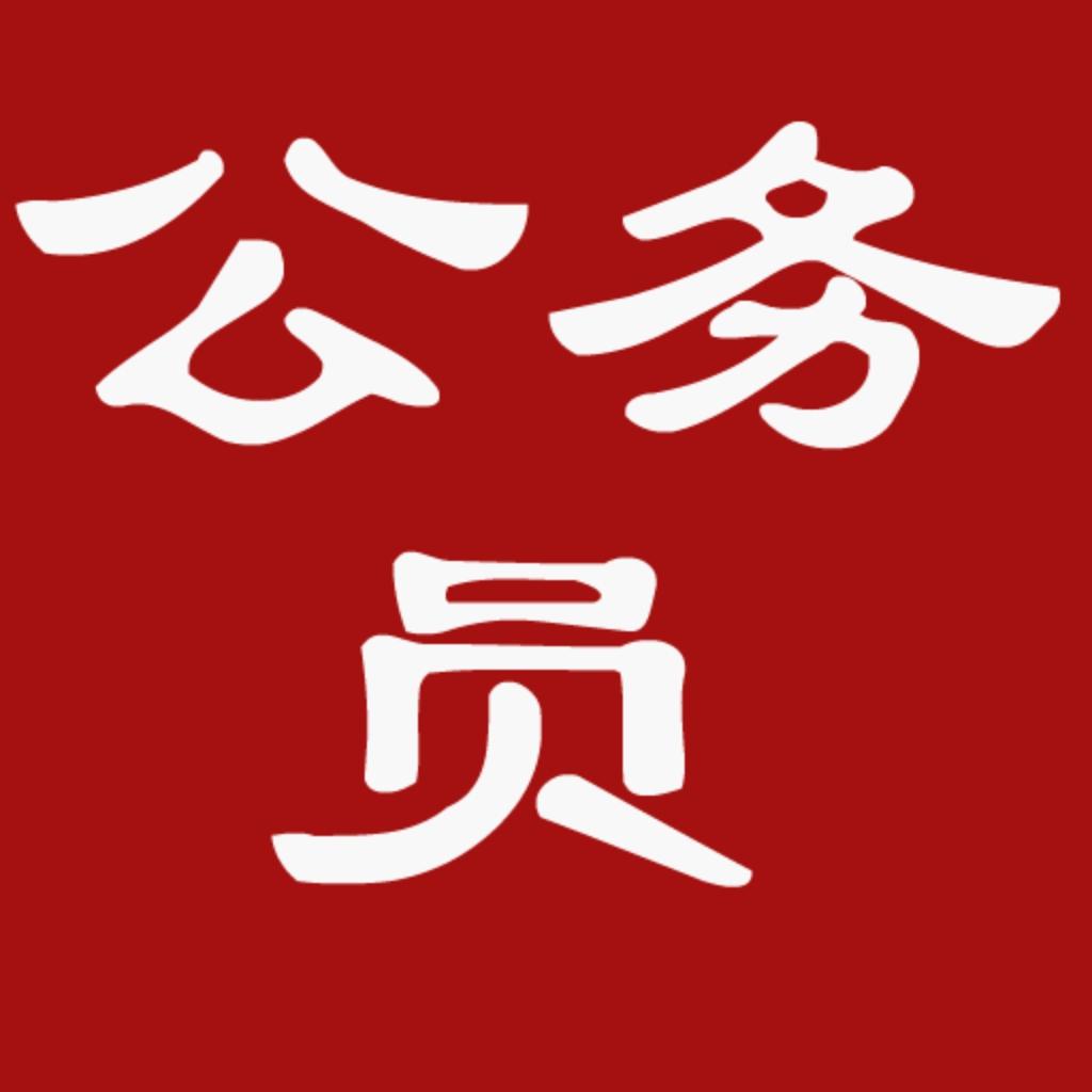 潍坊市直机关新录用公务员须到基层实践锻炼半年