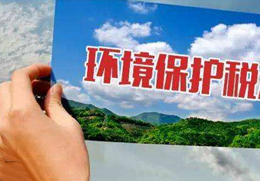 山东明年起开征环境保护税 不再征收排污费