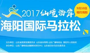关于2017•仙境海岸海阳国际马拉松奖金发放的公告