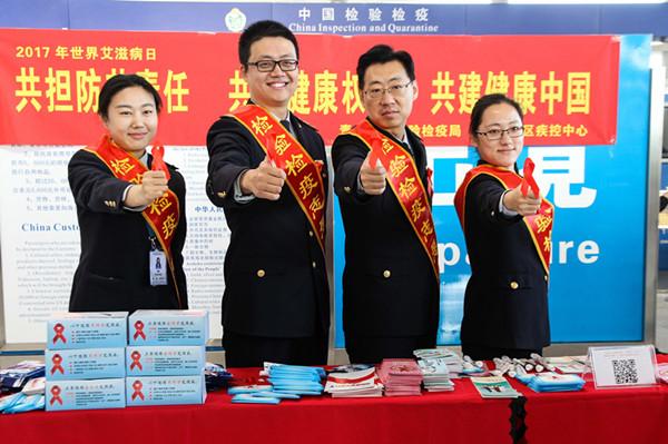 """青岛机场口岸多部门联合开展""""世界艾滋病日""""宣传"""