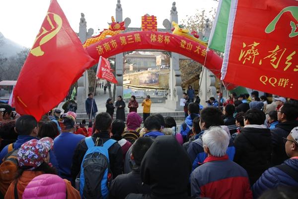 济南市全民健身登山大会举行,来了500名户外登山爱好者