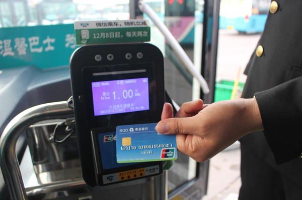 银联闪付坐公交车享五折优惠 三天超过7000人次手机购车票