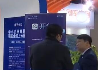 山东海尔、浪潮、开创等多家企业亮相第四届世界互联网大会