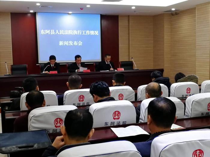 """东阿法院集中曝光一批""""老赖""""名单 涉49人一家企业"""
