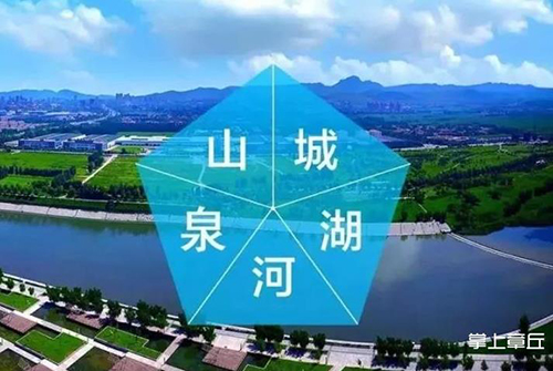 加快融入省会都市圈 济南章丘山泉河湖城共融发展