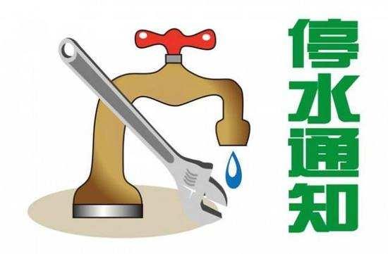 @济南人!重汽1956、奥林逸城、汉峪金谷等12月7日将停水