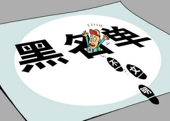 枣庄明年起旅游失信企业和个人将记入黑名单