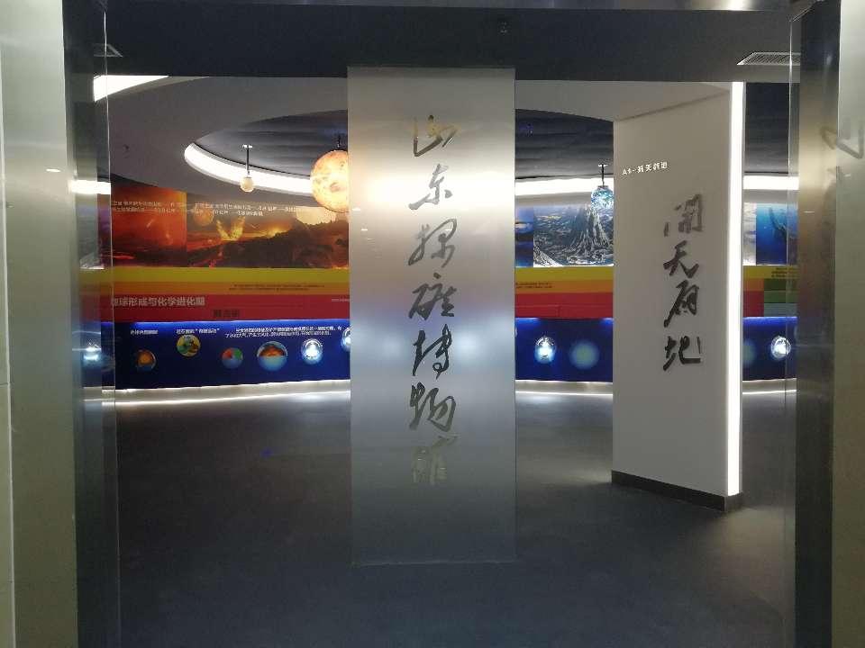 全国首个探矿博物馆济南开馆 20米长珍贵硅化木亮相