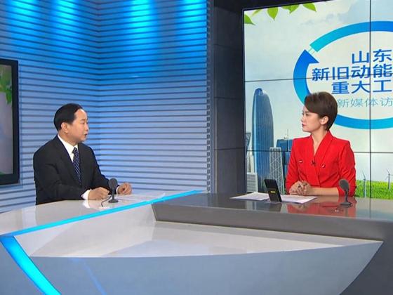 """泰安市长李希信谈新旧动能转换:重点是增创""""五大发展新优势"""""""