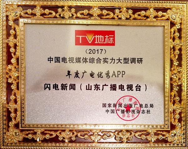 """TV地标(2017)""奖项揭晓 闪电新闻获""年度广电优秀APP"""