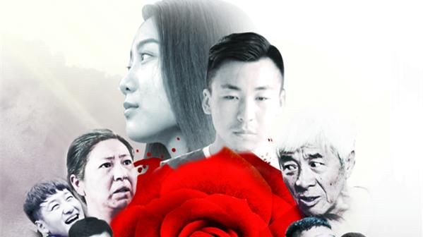 良心制作!山东卫视传媒自制网络电影《玫瑰物语》即将发行