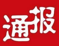 枣庄市纪委通报4起扶贫领域腐败和作风突出问题