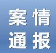 淄博检察机关公布20起案情 涉及组织、领导传销活动等罪行