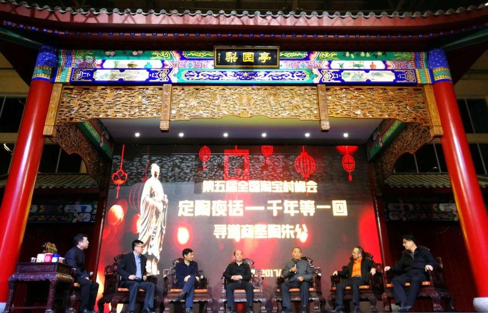"""第五届全国淘宝村峰会""""定陶夜话—千年等一回 寻道商圣陶朱公"""