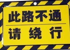 注意绕行!潍坊宝通街潍州路鸢飞路段封闭施工