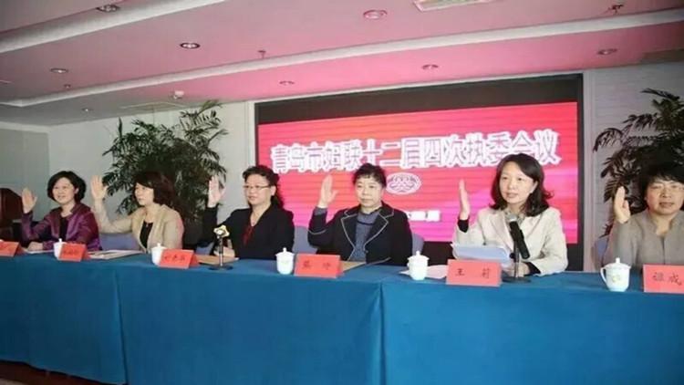 青岛市选举产生出席山东省妇女第十三次代表大会代表