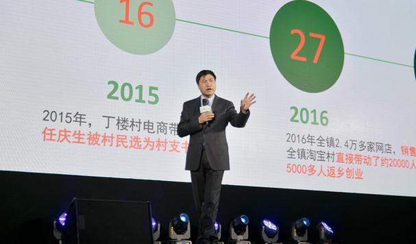"""阿里巴巴研究院院长高红冰:菏泽""""淘宝村""""创造中国电商模式"""