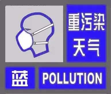 海丽气象吧|济宁发布重污染天气蓝色预警 启动IV级应急响应