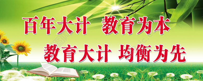 """潍坊奎文将设""""大学区理事会"""" 成员可评价校长和学校工作"""