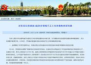 济阳县纪委通报3起扶贫领域不正之风和腐败典型问题