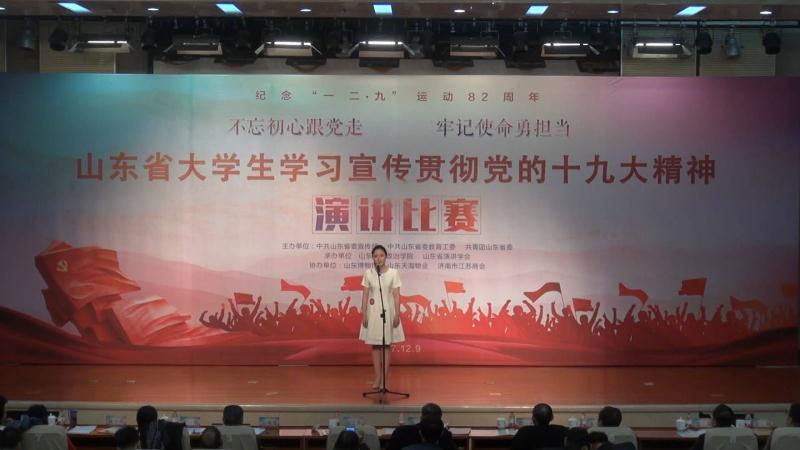 山东省大学生学习宣传贯彻党的十九大精神主题演讲比赛举行