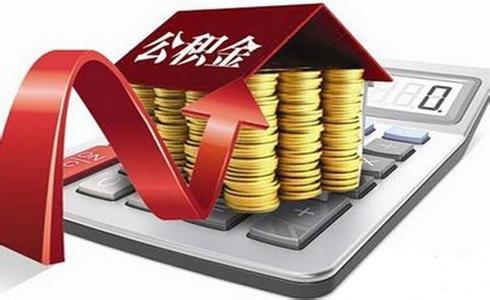 潍坊停止寄送住房公积金纸质对账单 五种方式可查询对账