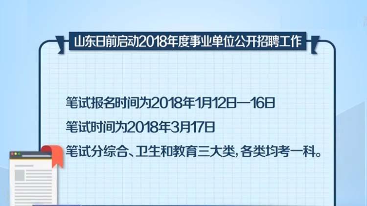 山东2018省属事业单位招聘工作启动 明年3月17日笔试