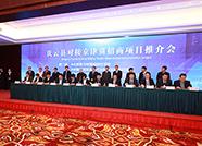 庆云在京举行招商引资推介会,签约24个项目总投资86亿元