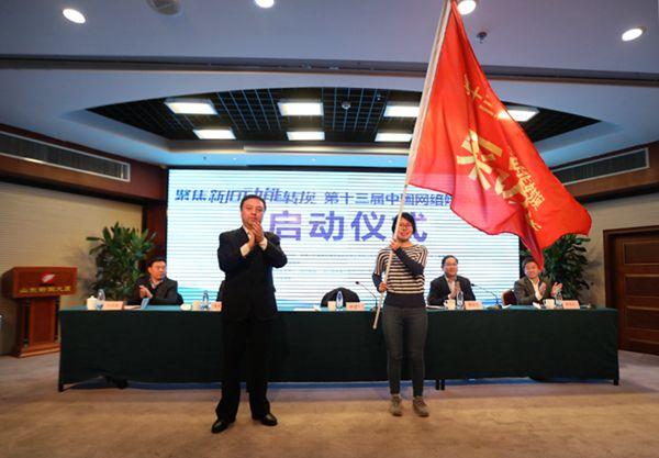 聚焦新旧动能转换——第十三届中国网络媒体山东行启动