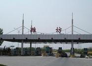 济青高速部分上跨桥梁将拆除 期间潍坊9个收费站临时关闭