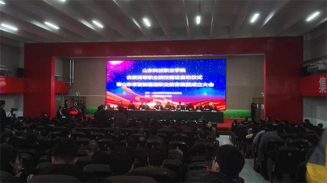 山东省智能制造职业教育集团在潍坊成立