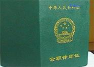 山东县级以上党政机关将普遍设立公职律师