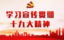 临沂市关工委系统学习宣传贯彻党的 十九大精神培训班开班