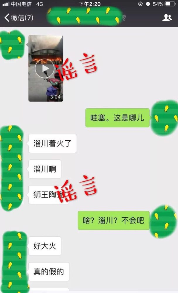 淄川狮王陶瓷着火?官方回应:假消息