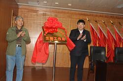 中国科学院老专家技术中心兰陵工作站成立揭牌