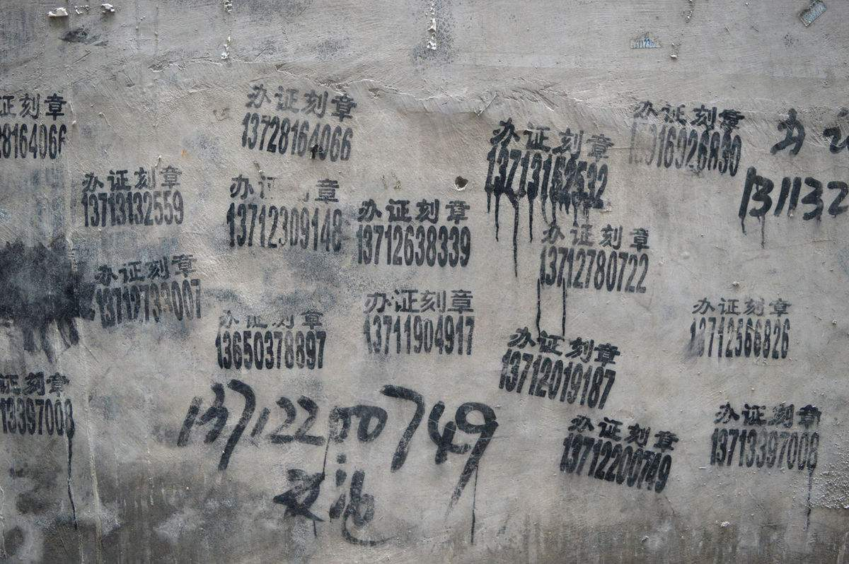 严打!从12月6日起,济南将对违法小广告开展集中整治行动