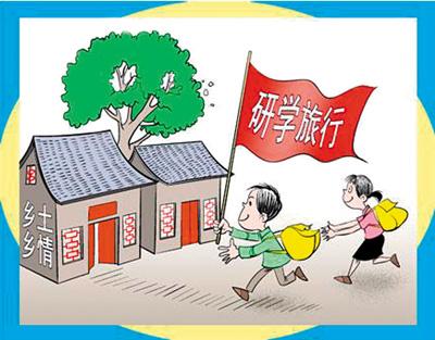潍坊中小学生研学旅行纳入教育教学计划  每学年不少于2次