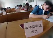 济南中小学教师资格报名大全 山东明年1月6日统一面试