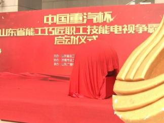 中国重汽杯山东能工巧匠职工技能电视争霸赛启动