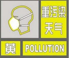 菏泽启动重污染天气Ⅲ级响应 城区房建停工、渣土车禁行