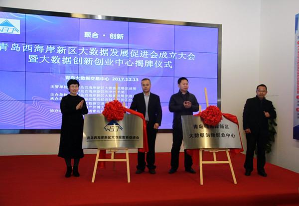 青岛西海岸新区大数据发展促进会成立